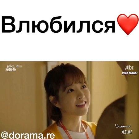 "ДОРАМЩИКИ☺️🌹 on Instagram: ""Аж, дар речи потерял😂😻❤️Самая милая пара🤗😼🌹 - Дорама 📽Силачка До Бон Сун📽 - Подписывайтесь 👉🏻 @dorama.re . -…"""