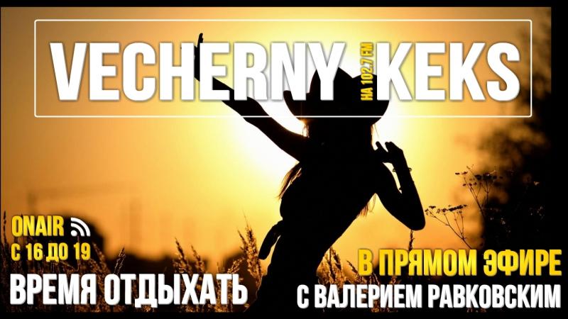 VECHERNY KEKS в прямом эфире на волнах 102.7 FM с Валерием Равковским