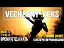 VECHERNY KEKS в прямом эфире на волнах 102 7 FM с Валерием Равковским