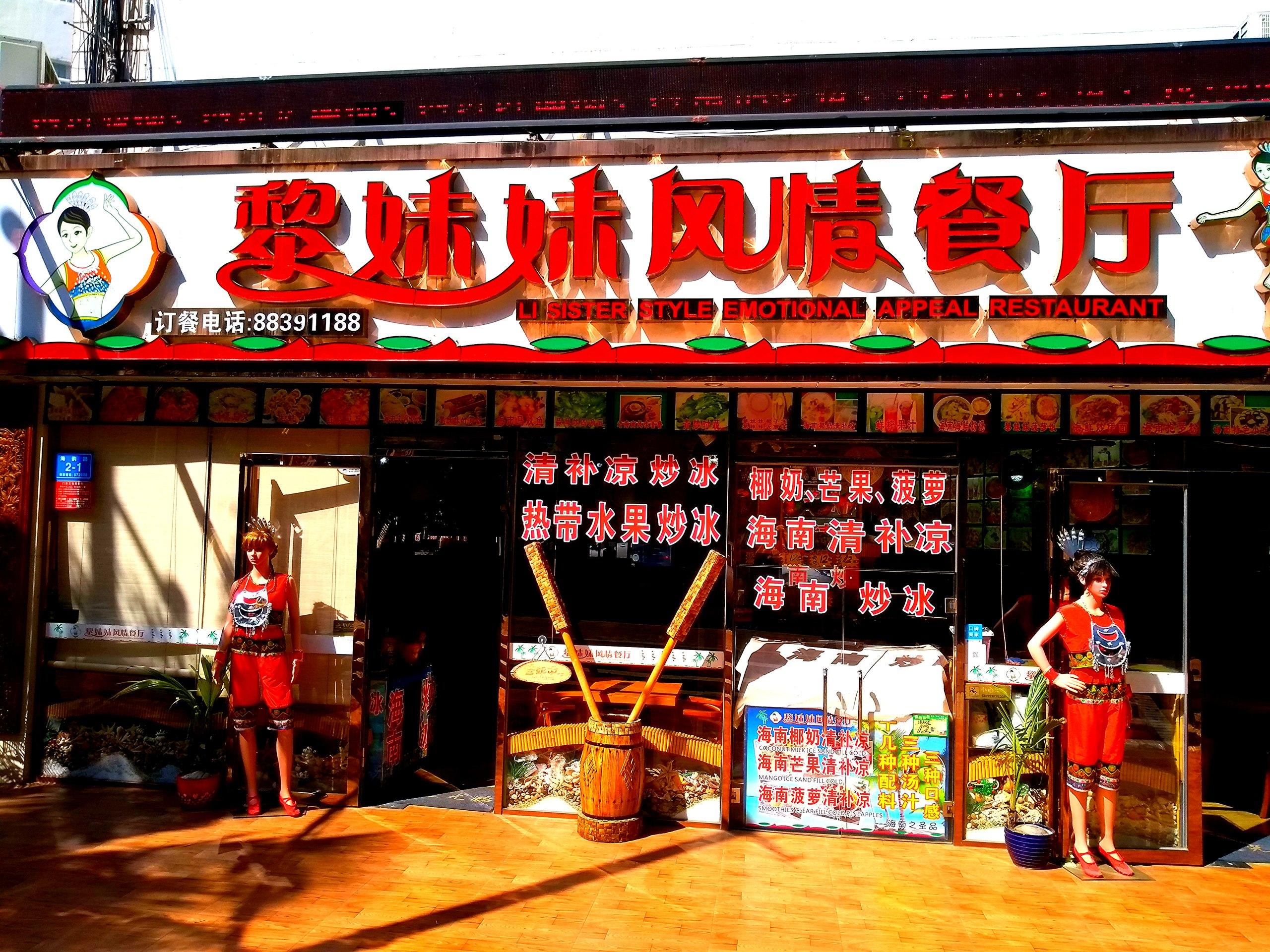 Елена Руденко (Валтея). Китай, о.Хайнань, г.Санья. (фото) - Страница 9 Qg1IENlmJYg