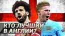 ДЕ БРЮЙНЕ или САЛАХ Кто достоин стать игроком сезона в Англии