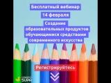 Вебинар Создание образовательных продуктов обучающимися средствами современного искусства
