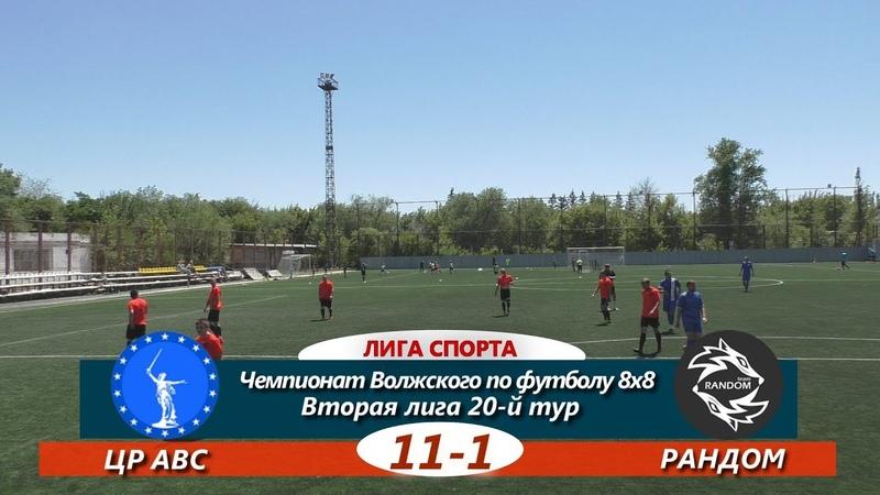 Вторая лига. 20-й тур. ЦР АВС - Рандом 11-1 ОБЗОР