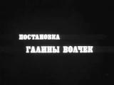 М.Горький. На дне. Спектакль театра Современник (1972, реж. Галина Волчек)