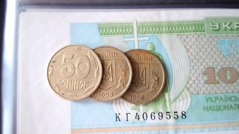 Цена МОНЕТЫ 50 КОПЕЕК 1995 года РЕДКАЯ или нет мелкая и крупная насечка гурта Нумизматика Украина