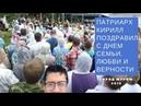 День СЕМЬИ, ЛЮБВИ и ВЕРНОСТИ в Муроме! Патриарх всея Руси Кирилл - неожиданная встреча