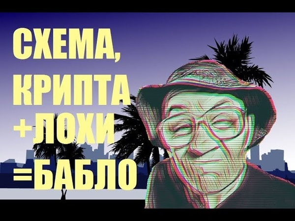 КРИПТО школа для лохов КриптоЛаб Мошенники CryptoLab 8