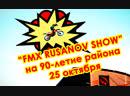 """""""FMX RUSANOV SHOW"""" на 90-летие района 25 октября"""