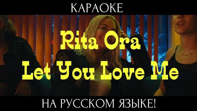 Rita Ora - Let You Love Me (karaoke НА РУССКОМ ЯЗЫКЕ)