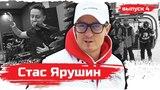 СТАС ЯРУШИН МОСКВА, СОЧИ, БАНГКОК 4
