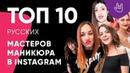 ТОП 10 самых популярных МАСТЕРОВ МАНИКЮРА в Instagram Россия Июль 2018