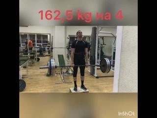 Алексей Чир тяга с ямы