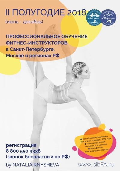Обучение фитнесу бесплатно всеобщее бесплатное обязательное начальное обучение