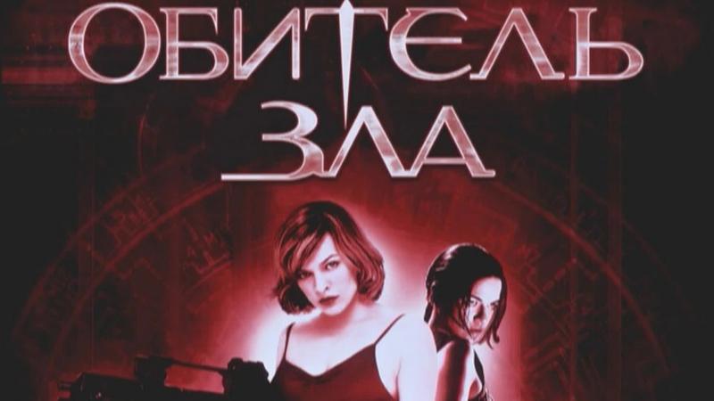 Oбитeль злa (2002) 7,5/10 КиноПоиск » Freewka.com - Смотреть онлайн в хорощем качестве