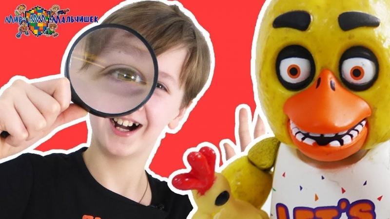 Мир мальчишек • КИРИЛЛ и аниматроники из ФНаФ ищут пропавшие предметы!