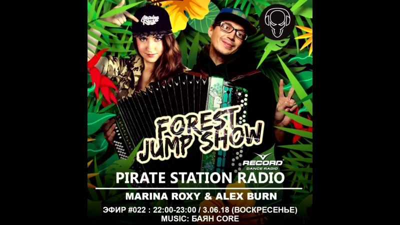 MARINA ROXY ALEX BURN - FOREST JUMP SHOW 022 [Pirate Station radio] (03-06-2018)