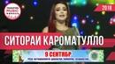 Ситораи Кароматулло Консерт бахшида ба 27 солагии Истиклолияти Точикистон 2018