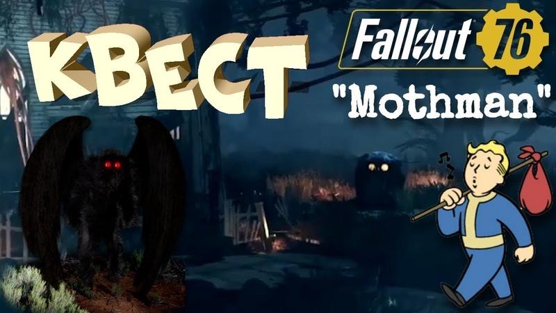 Fallout 76 ВЫЗОВ ЧЕЛОВЕКА МОТЫЛЬКА (Молерот), я вызываю тебя ТВАРЬ. как