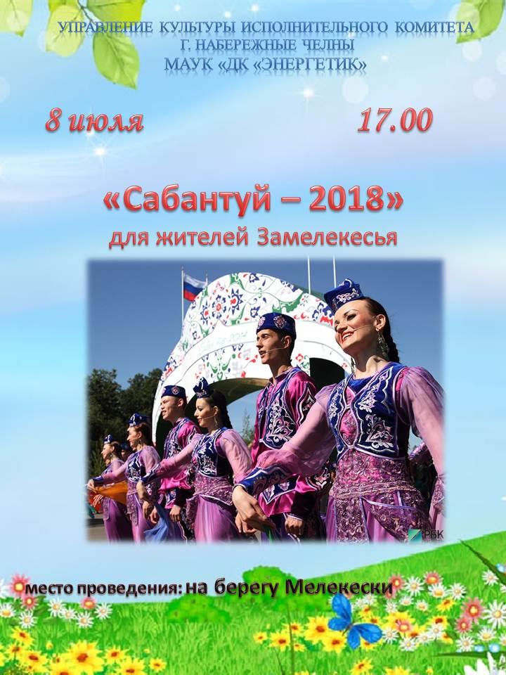 афиша-8 июля