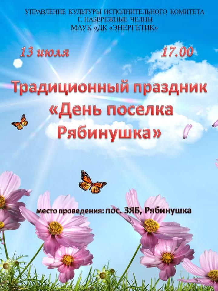 афиша-13 июля