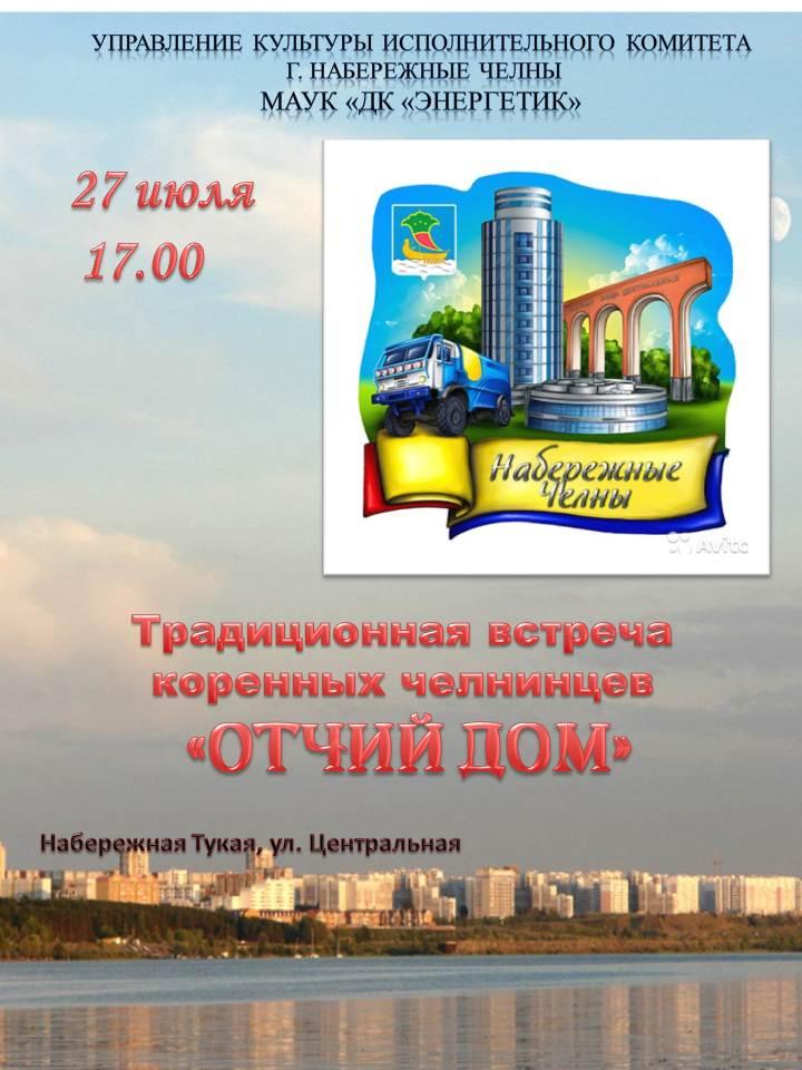афиша-27 июля