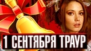 1 СЕНТЯБРЯ - ДЕНЬ НАЧАЛА КАТОРГИ feat. Жирный Инквизитор Махоун