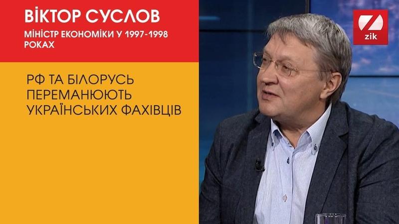 Віктор Суслов навів приклади, як РФ та Білорусь переманюють українських фахівців