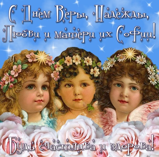 Картинки с Днем Веры, Надежды, Любви и матери их Софии: поздравления, открытки, гифы