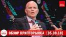 Биткоин не вырастет Новый телевизор майнер Майк Новограц прогорел