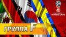 ГРУППА F: Германия, Мексика, Швеция, Южная Корея [Чемпионат Мира 2018]