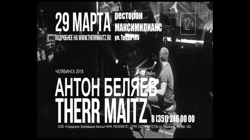 Therr Maitz в Челябинске. 29 марта. Ресторан Максимилианс.