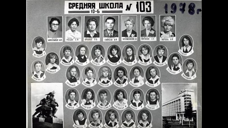 Выпуск 103 школы ч2