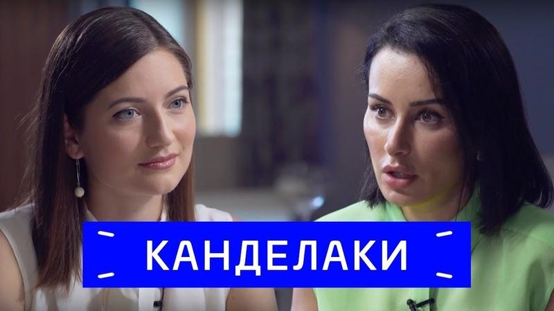Тина Канделаки — о сексизме, Кавказе и независимости / Zoom