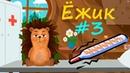 #3 ЁЖИК. Мультики для детей - Лечим животных! Новые мультфильмы и развивающие игры на ArbuzGames