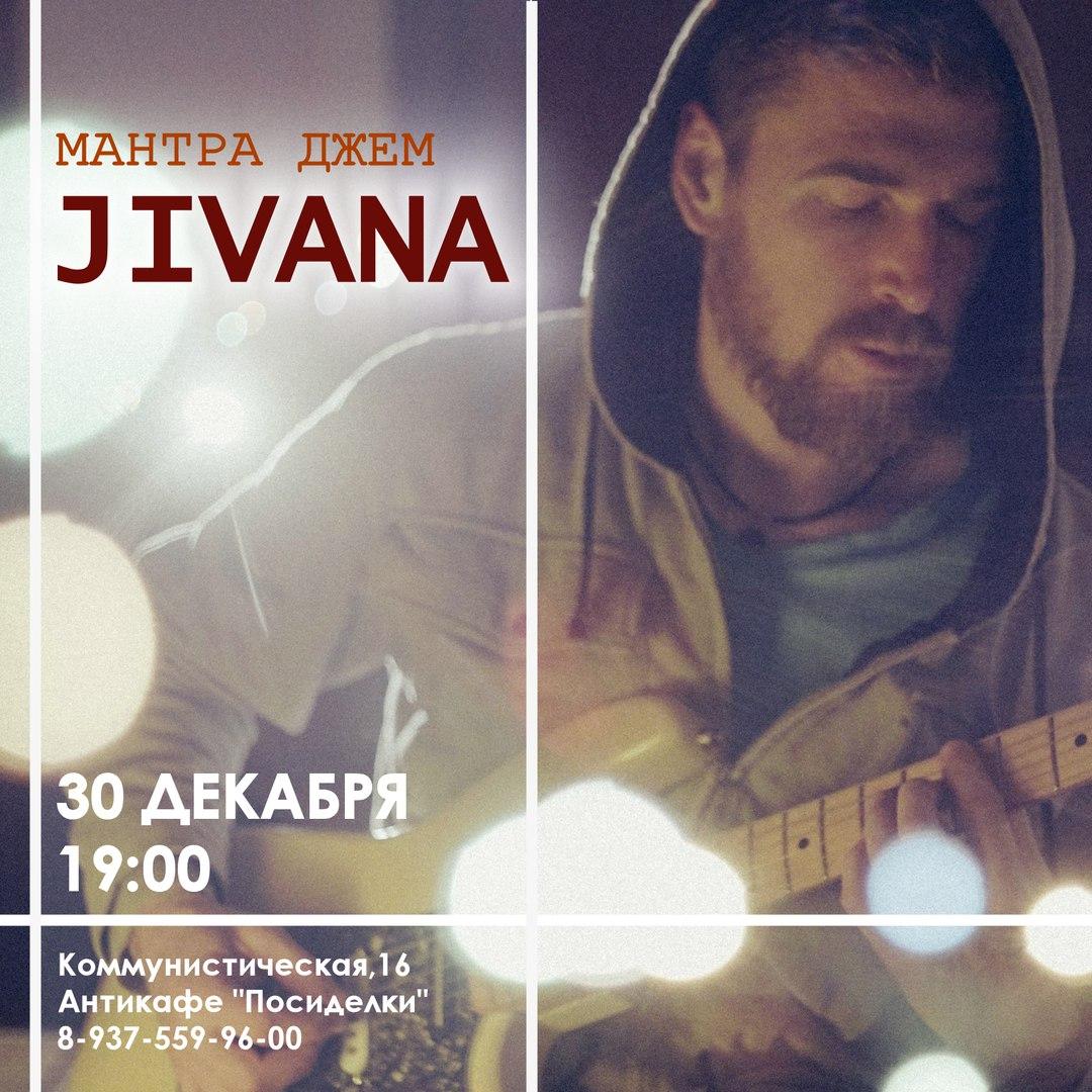 Афиша Волгоград Мантра джем JIVANA в Волгограде