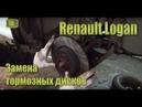 Renault Logan замена тормозных дисков TRIALLI