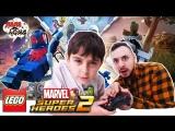 Папа Дома • Папа РОБ и Ярик: #LEGO MARVEL SUPERHEROES 2. Часть 1