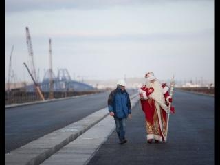 Дед Мороз на Крымском мосту