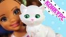 СПАСЛА КОТЕНКА! Мультики, куклы Барби Для девочек Мама барби и Маша все серии про куклы игры в дочки матери распаковка мультики 2018