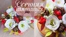 Цветочная композиция с шишками и ягодами в сахаре
