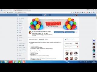 ВОЗДУШНЫЕ ГЕЛИЕВЫЕ ШАРЫ, ДОСТАВКА ШАРОВ ПЕРМЬ Видео аудит группы ВКонтакте