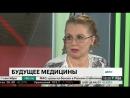 РБК-Уфа, программа Дело. Будущее медицины