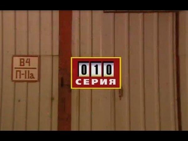 Братва Питерские Серия 10 2005
