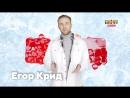 Егор Крид поздравляет зрителей ТНТ MUSIC