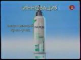 staroetv.su / Анонсы и реклама (ТВ Центр, 09.09.2006) (5)