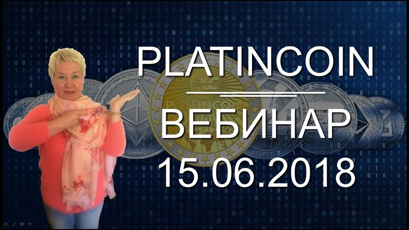 🥇 Platincoin Платинкойн Вебинар от 15 06 2018