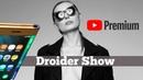 Складной Galaxy X платный Youtube в России и 3 новых iPhone X Droider Show 358