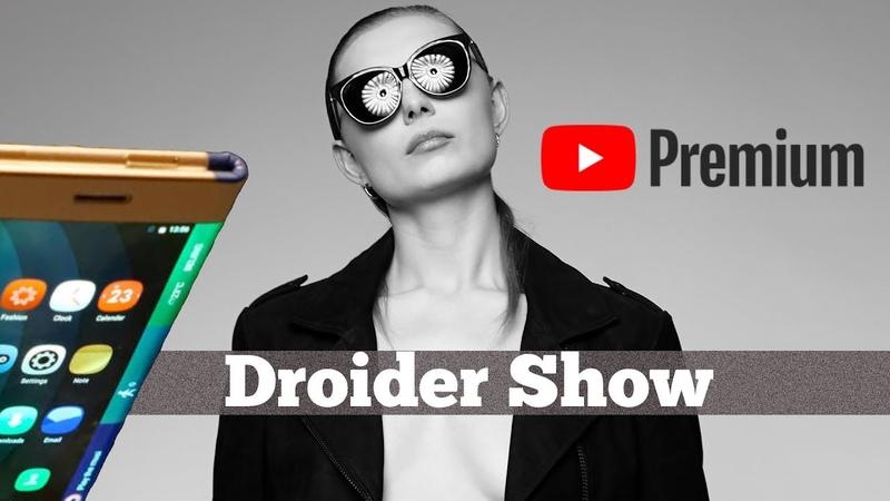 Складной Galaxy X, платный Youtube в России и 3 новых iPhone X | Droider Show 358