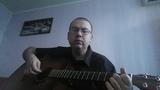 Ляпис Трубецкой - Яблони (cover by Иван Любимов)