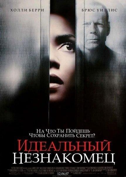 Идеальный незнакомец (2007)